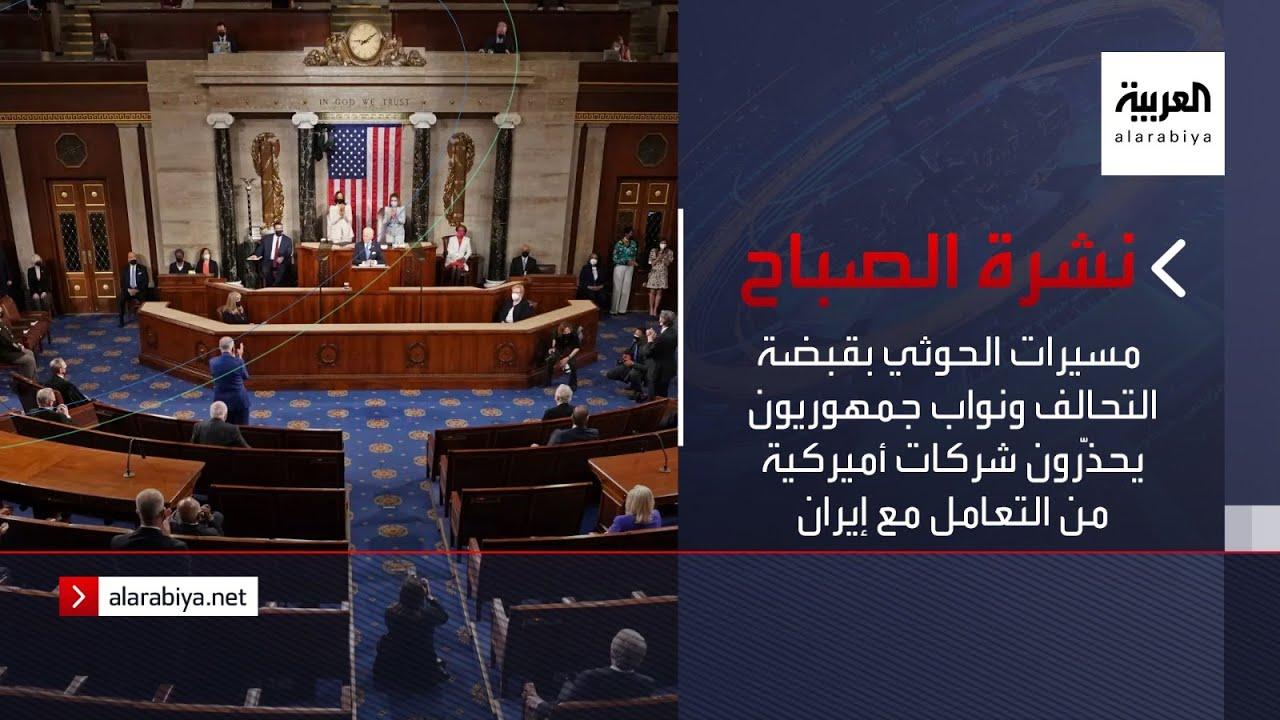 نشرة الصباح | مسيرات الحوثي بقبضة التحالف ونواب جمهوريون يحذّرون شركات أميركية من التعامل مع إيران  - نشر قبل 22 دقيقة