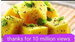 बाज़ार जैसा ढोकला कुकर में केसे बनाए /how to make dhokla in cooker or pan easy recipe