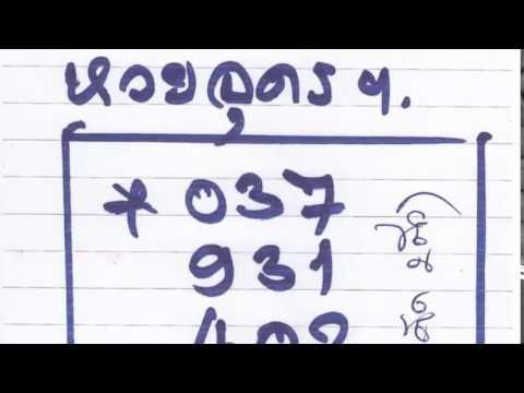 เลขเด็ดงวดนี้ หวยอุดรฯ งวดวันที่ 16/04/58