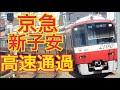 【京急新子安】京急超高速通過12連発!!! の動画、YouTube動画。
