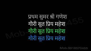 Pratham Suman Shri Ganesh Karaoke With Chorus Hindi Video Lyrics
