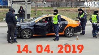 ☭★Подборка Аварий и ДТП/Russia Car Crash Compilation/#865/April 2019/#дтп#авария