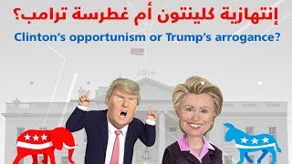 كلينتون و ترامب وقضايا الشرق الاوسط  Clinton , Trump and Middle East issues  ll