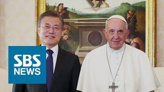 문 대통령-교황, 이례적으로 긴 만남…이유는? / SBS / 주영진의 뉴스브리핑