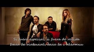La Oreja de Van Gogh - Jueves (11 de Marzo) letra lyrics русский перевод + espanol