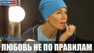 Сериал Любовь не по правилам (2019) 1-4 серии фильм мелодрама на канале Россия - анонс