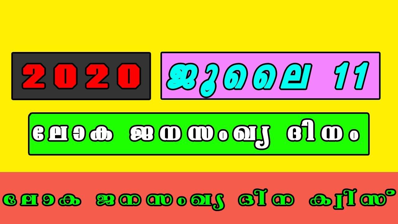 ജനസംഖ്യ ദിന ക്വിസ്  | population day quiz | population day quiz in malayalam|ജനസംഖ്യ ദിന ക്വിസ് 2020