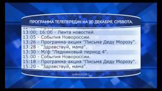 """Программа телепередач канала """"Новороссия ТВ"""" на 20.12.2014"""