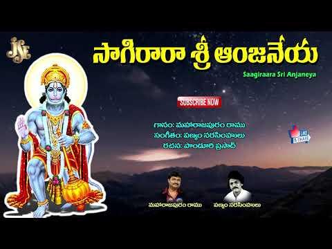 సాగిరారా-శ్రీ-ఆంజనేయ-saagirara-sri-anjaneya-maharajpuram-ramu-jayasindoor-enertainments