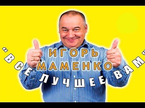 Игорь Маменко с анекдотами - часть1