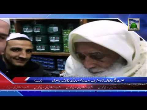 (News 02 Feb) Hazrat Shaikh Hafiz Muhammad Rishad ul Latef Ki Bargah Me Hazri, Jordan