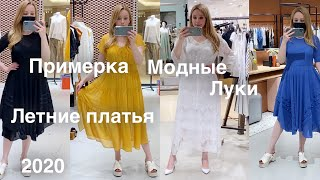 Модные Луки и 10 Летних платьев