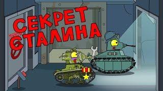 Секрет Сталина Мультики про танки