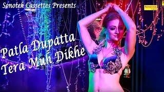 Patla Dupatta Tera Muh Dikhe | Arjun Pandit , YC Gujjar | New Haryanvi Songs Haryanavi 2019 remix