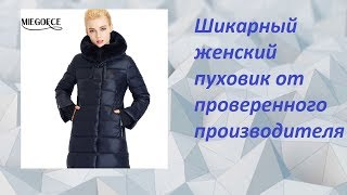 видео Женская ультра-тонкая куртка-пуховик