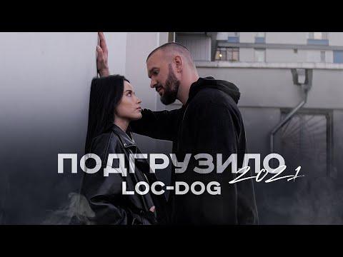 Смотреть клип Loc-Dog - Подгрузило 2021