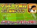 【ウイイレアプリ2019】レジェンド最強マラドーナ?!!ドリブルはもちろんパスシュートも桁違いの強さ!!おすすめ選手!