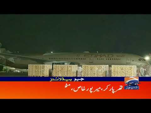 Sindh Round Up | 10 PM | 10th September 2020 from YouTube · Duration:  21 minutes 39 seconds