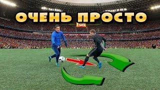 ТОП 3 САМЫХ ЛЁГКИХ ФИНТА В ФУТБОЛЕ