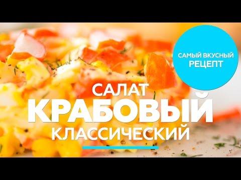 Крабовый салат / рецепт вкусного салата с крабовыми палочками и кукурузой Patee. Рецепты без регистрации и смс