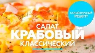 Крабовый салат / рецепт вкусного салата с крабовыми палочками и кукурузой [Patee. Рецепты]
