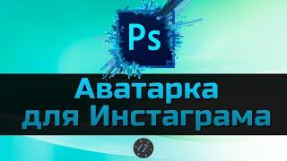 #9 Как обработать фотографию в Photoshop для аватарки, Уроки Photoshop для начинающих