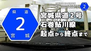 宮城県道2号石巻鮎川線(起点から終点まで)