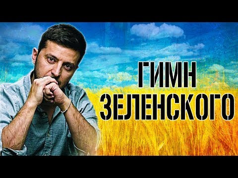 Гимн Зеленского - песня о РОДИНЕ, которую Зеленский поет сердцем! Аж мурашки по коже ❤️🇺🇦