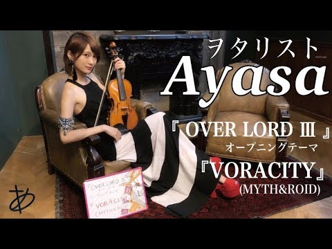 """【ヲタリストAyasa】バイオリンで""""OVER LORD Ⅲ""""「VORACITY」を弾いてみた"""