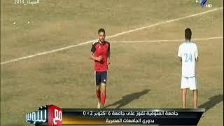 جامعة المنوفية تفوز علي جامعة 6 أكتوبر بدوري الجامعات المصرية
