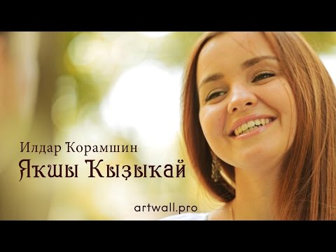 Илдар Ҡорамшин- Яҡшы ҡыҙыҡай.