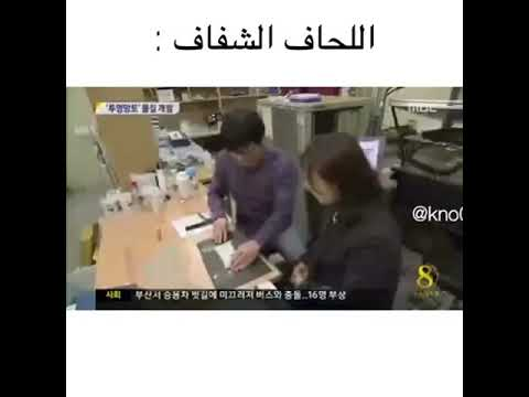 South Korea has successfully produces fabrics that can make someone invisible. Watch this video