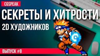 Секреты и хитрости 2Д художников // Читы и приемы 8