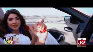 Hum Usi Kay Hain | Sehar Gul Khan Latest Song | Pakistani Drama Song | BOL Entertainment.mp3