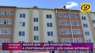дом для многодетных семей и комплекс для любителей спорта построили в Шумилино
