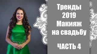 Макияж на свадьбу / Тренды 2019 / Часть4