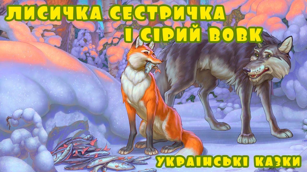 волк и лиса сказка гороскоп