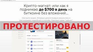 Заработок до $700 в день на обработке биткоин-транзакций и Дмитрий Черкасов реальны? Честный отзыв.