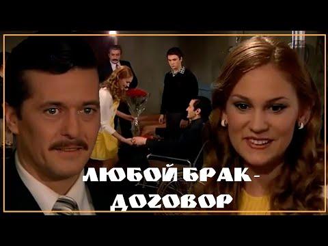 Бесценное время турецкий сериал.Любой брак-договор.