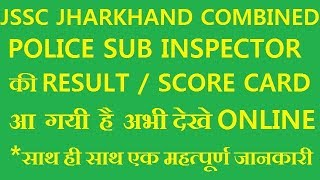JSSC Score Card of Jharkhand Combined Police Sub Inspector Competitive Exam 2017