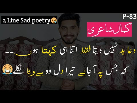 Bad'duaa Shayri | Two Line Most Heart Touching Poetry| Adeel Hassan || Sad Poetry | Urdu Sad Shayri|