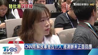 香港局勢緊張 港澳辦發言人首次露面說明