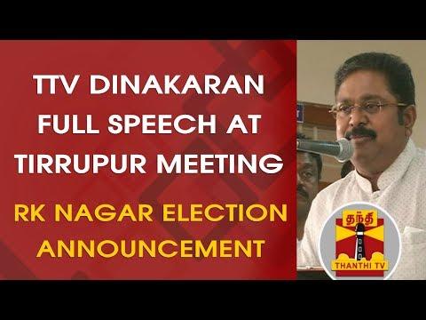 RK NAGAR BYPOLL ANNOUNCEMENT : TTV Dinakaran FULL Speech at Tirrupur Meeting | Thanthi TV