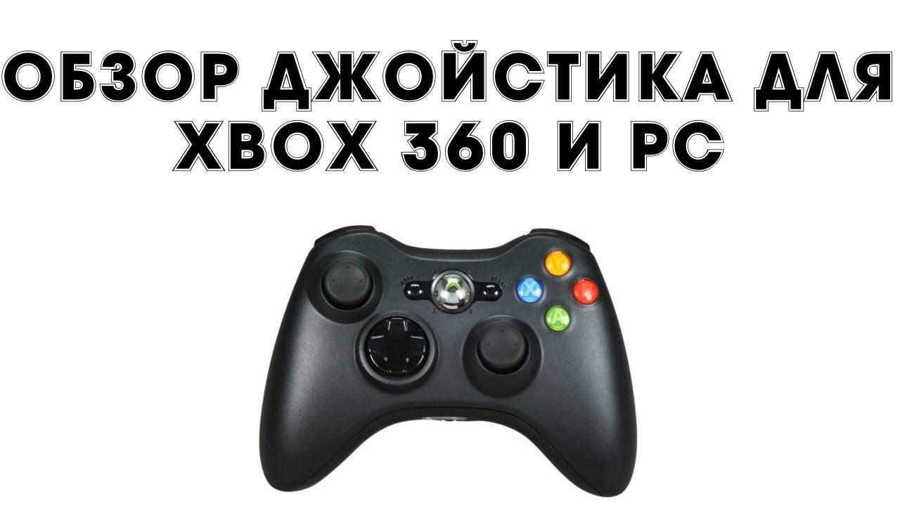 Стоитли купить аналог геймпада xbox 360 - YouTube