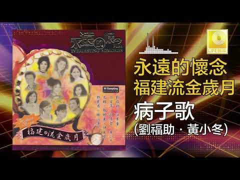 劉福助 黃小冬 Liu Fu Zhu Huang Xiao Dong - 病子歌 Bing Zi Ge (Original Music Audio)
