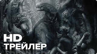 Чужой: Завет - Трейлер 2 (Русский) 2017
