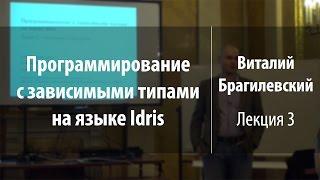 Лекция 3 | Программирование с зависимыми типами на языке Idris | Виталий Брагилевский
