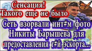 Дом 2 новости 17 февраля (эфир 23.02.20) Всплыли подробности предыдущей работы Никиты Барышева +фото
