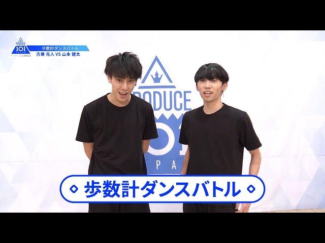 【古屋 亮人(Furuya Akihito)VS山本 健太(Yamamoto Kenta)】歩数計ダンスバトル|PRODUCE 101 JAPAN