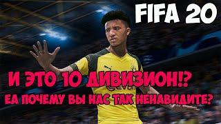 FIFA 20 ФИФА 20   ЭТО ИЗДЕВАТЕЛЬСТВО   ВЫ СЛЫШИТЕ? ЕА